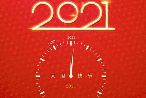 2021年新年简短祝福语 2021元旦快乐祝福语简短