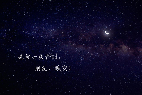 晚上说说-有关晚上的心情说说句子