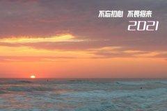 2021祝福语简短霸气 最新牛2021祝福语贺词