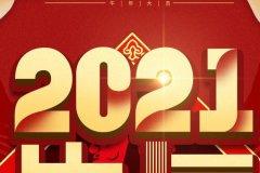 2021年新年祝福语 2021年牛年祝福语