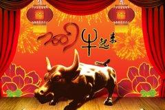 2021年牛年新年贺词 2021牛年祝福语大全简短