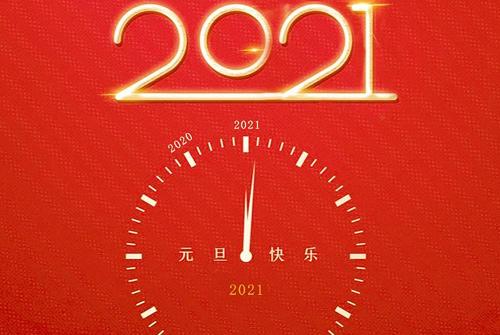 2020迎接2021句子 2021迎接新年的句子