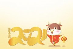 2021牛年祝福语 鼠年结束牛年到来贺词