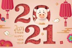 大年三十祝福语2021 2021朋友圈大年三十拜年祝