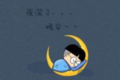 晚安的说说-晚安说说经典句子朋友圈最佳晚