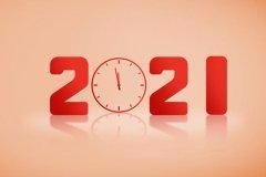 新年寄语2021 最新牛2021祝福语贺词