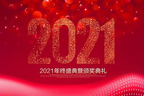 2021年会祝福语 2021公司年会祝福语简短