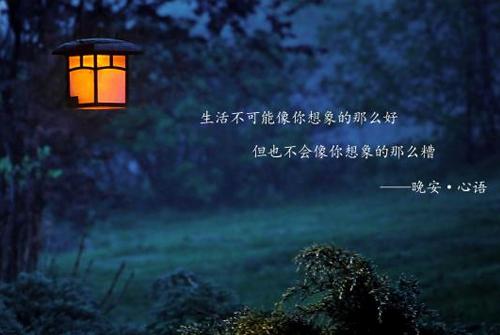 晚安说说致自己一句话图片-晚安励志语录正能量晚安说说致自己一句话