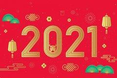 2021年牛年拜年祝福语 最新牛2021祝福语贺词