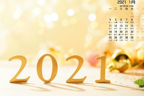 集体拜年祝福语2021 2021年全体员工拜年祝福语