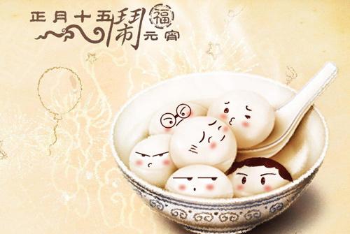 元宵节祝福语大全简短10个字