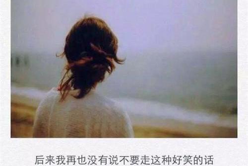 伤感的一段话发朋友圈-失恋后发朋友圈的一段话,句句伤感催泪!