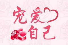 三八妇女节的祝福 38妇女节祝福语简短