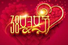 三八妇女节祝福语录 三八妇女节节日祝福语