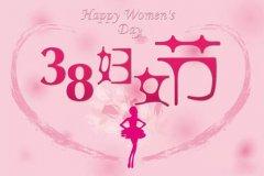 三八节祝福语简短 三八妇女节节日祝福语