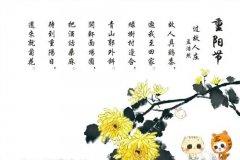 重阳节的说说-关于重阳节的说说心情短语2