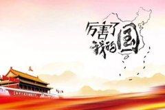 爱我中华有关的好句子-关于爱我中华的优美