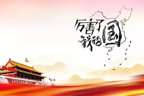 爱我中华有关的好句子-关于爱我中华的优美句子